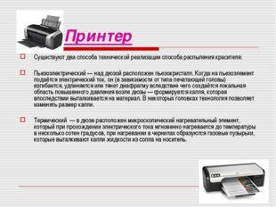 Принтер Существуют два способа технической реализации способа распыления кра