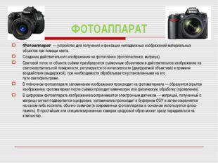 ФОТОАППАРАТ Фотоаппарат—устройстводля получения и фиксации неподвижныхиз