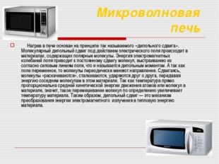 Микроволновая печь Нагрев в печи основан на принципе так называемого «диполь
