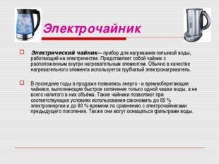 Электрочайник Электрический чайник— прибор для нагревания питьевойводы, раб