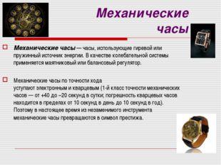 Механические часы Механические часы—часы, использующие гиревой или пружинн