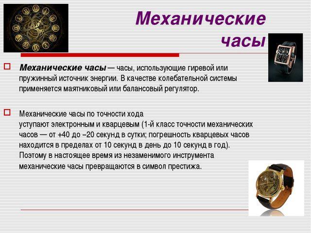 Механические часы Механические часы—часы, использующие гиревой или пружинн...