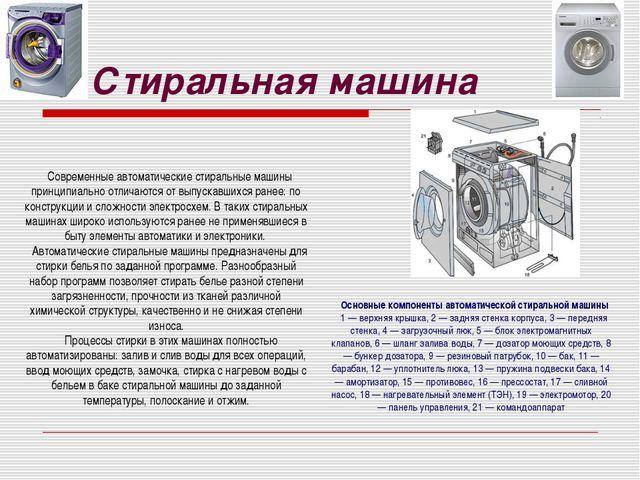 Стиральная машина Основные компоненты автоматической стиральной машины 1 — в...