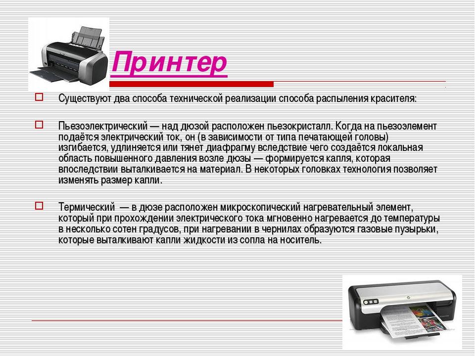 Принтер Существуют два способа технической реализации способа распыления кра...