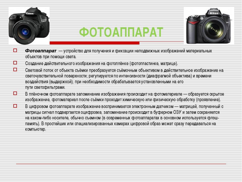 Важные параметры цифрового фотоаппарата