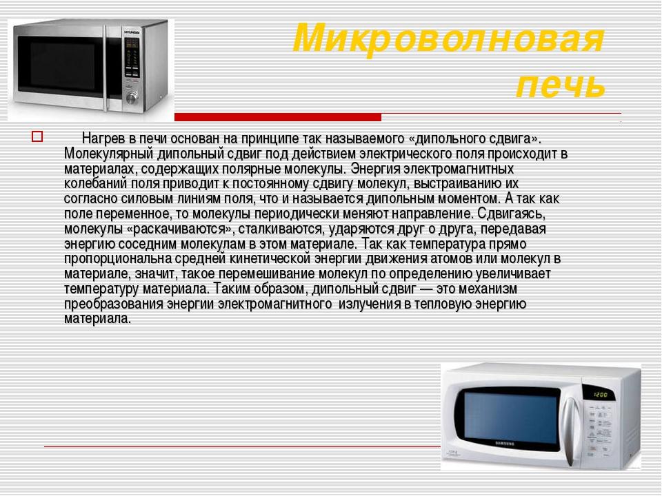 Микроволновая печь Нагрев в печи основан на принципе так называемого «диполь...