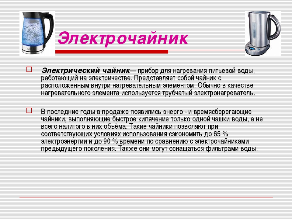 Электрочайник Электрический чайник— прибор для нагревания питьевойводы, раб...