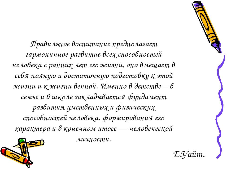 Правильное воспитание предполагает гармоничное развитие всех способностей чел...