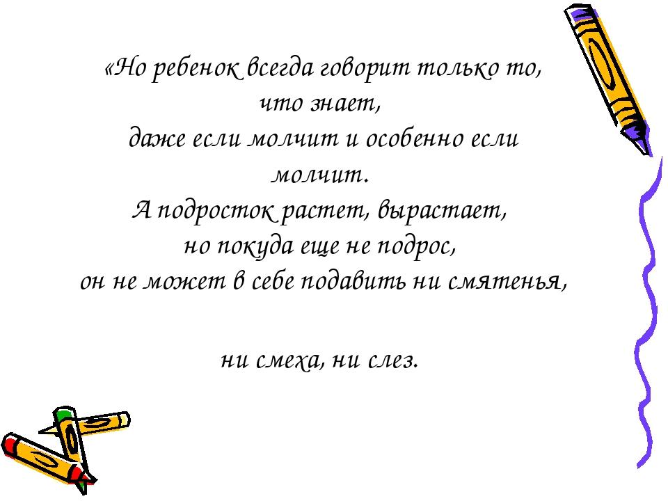 «Но ребенок всегда говорит только то, что знает, даже если молчит и особенно...