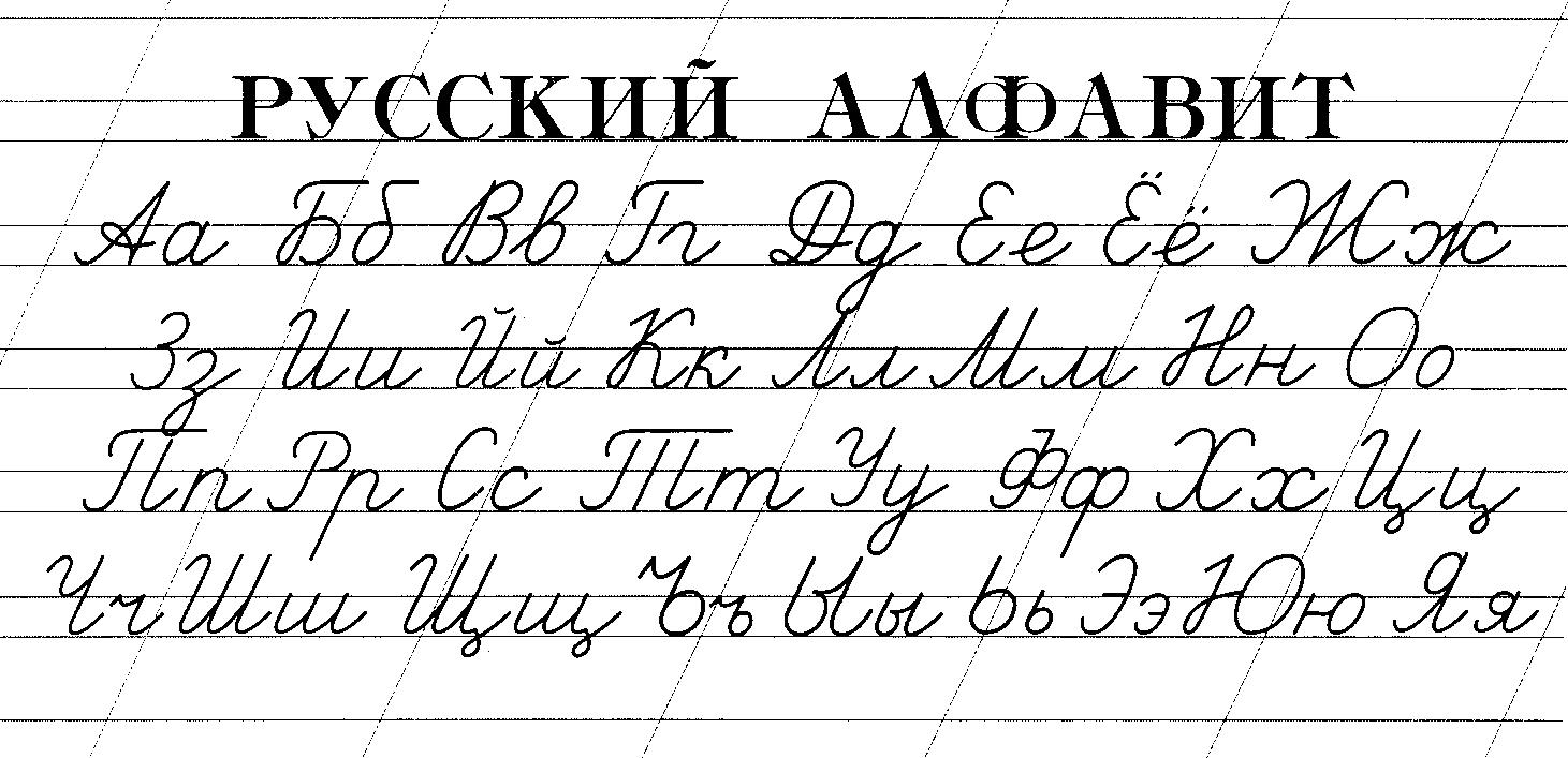 Соединение букв при письме образец 1 класс каталог файлов.