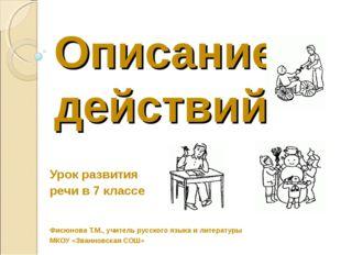 Описание действий Урок развития речи в 7 классе Фисюнова Т.М., учитель русско