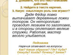 1. Докажите, что это текст-описание действий. 2. Найдите в тексте наречия. 3.