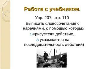 Работа с учебником. Упр. 237, стр. 110 Выписать словосочетания с наречиями, с