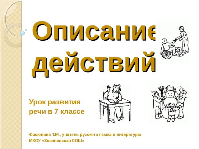 Описание действий Урок развития речи в 7 классе Фисюнова Т.М., учитель русско...