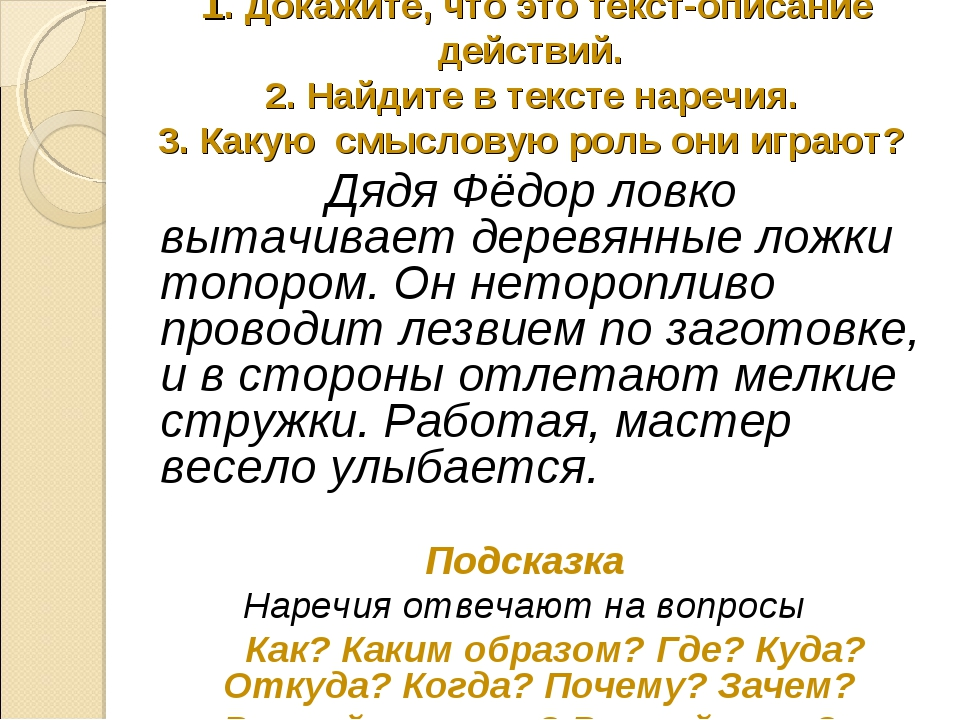 1. Докажите, что это текст-описание действий. 2. Найдите в тексте наречия. 3....