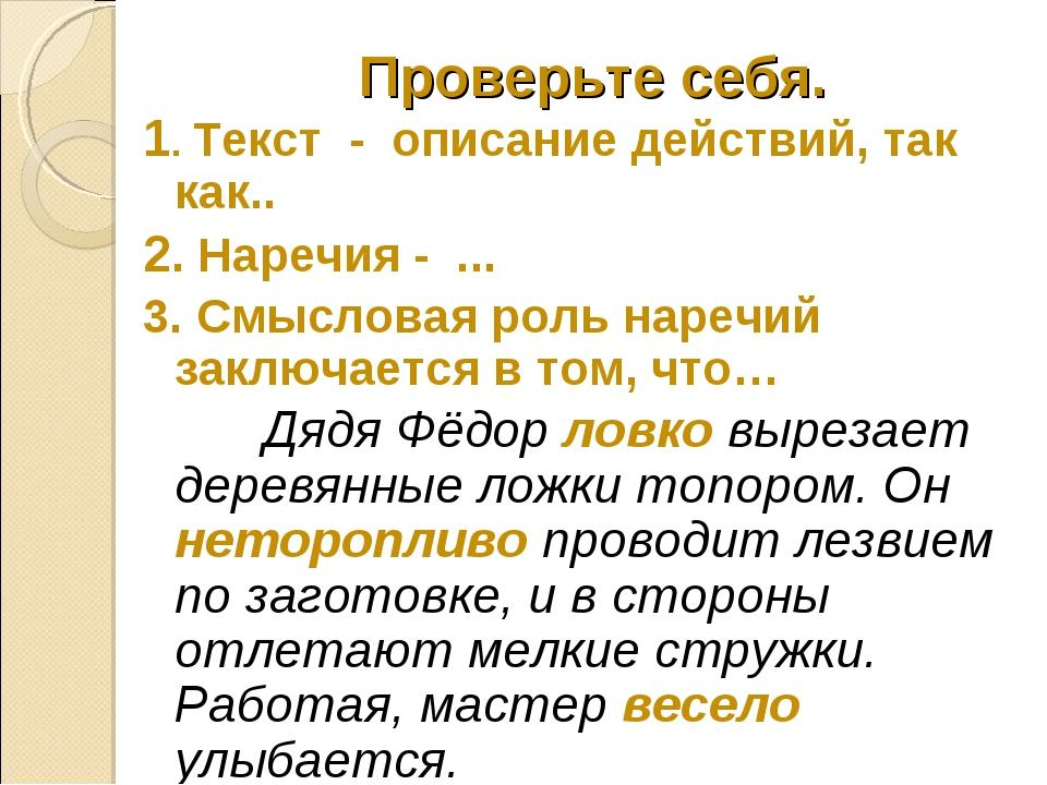 Проверьте себя. 1. Текст - описание действий, так как.. 2. Наречия - ... 3. С...