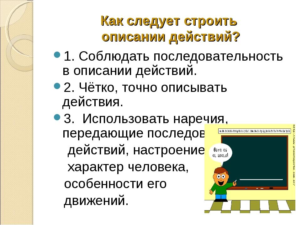 Как следует строить описании действий? 1. Соблюдать последовательность в опис...