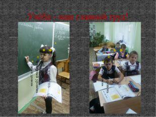 Учёба – наш главный труд!