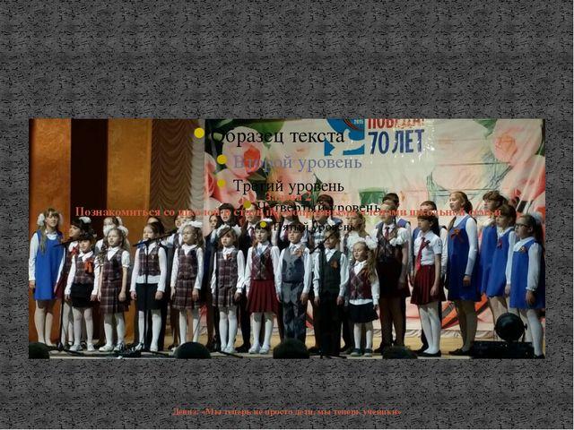 Задача 2 Познакомиться со школой и стать полноправными членами школьной семь...