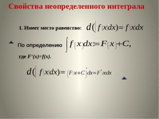 Свойства неопределенного интеграла 1. Имеет место равенство: где F'(x)=f(x).