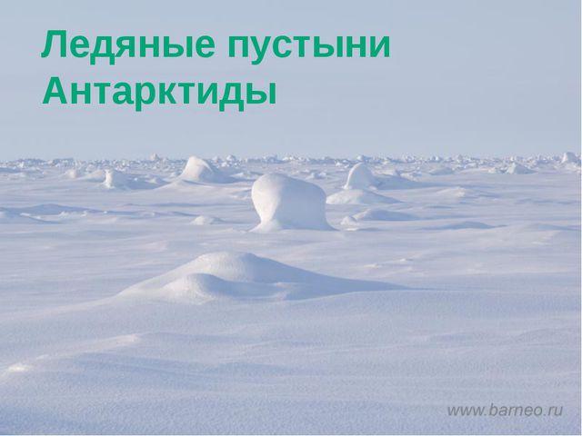 Ледяные пустыни Антарктиды