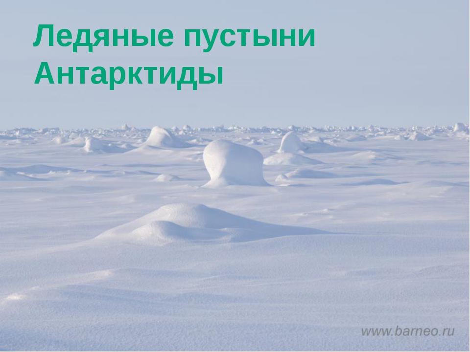 Окр.мир 4кл ивченкова ледяные пустыни антарктиды конспект урока презентация