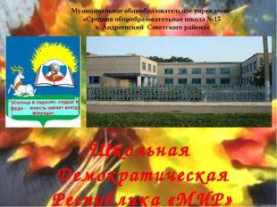 Муниципальное общеобразовательное учреждение «Средняя общеобразовательная
