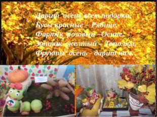 Дарит осень всем подарки: Бусы красные – Рябине, Фартук розовый –Осине, Зонт