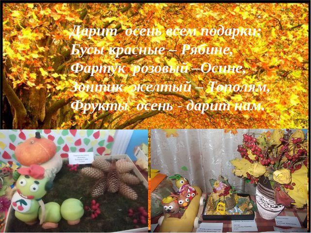 Дарит осень всем подарки: Бусы красные – Рябине, Фартук розовый –Осине, Зонт...