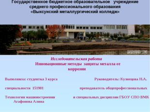 Государственное бюджетное образовательное учреждение среднего профессиональн