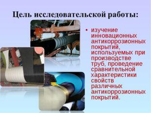 изучение инновационных антикоррозионных покрытий, используемых при производст