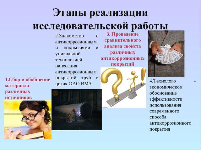 1.Сбор и обобщение материала различных источников 2.Знакомство с антикоррозио...