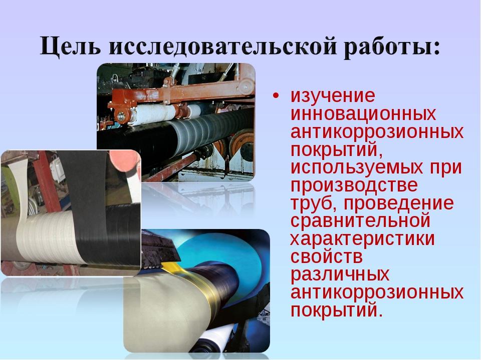 изучение инновационных антикоррозионных покрытий, используемых при производст...