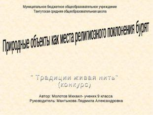 Муниципальное бюджетное общеобразовательное учреждение Тангутская средняя общ