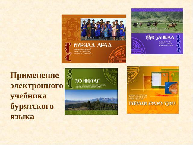 Применение электронного учебника бурятского языка