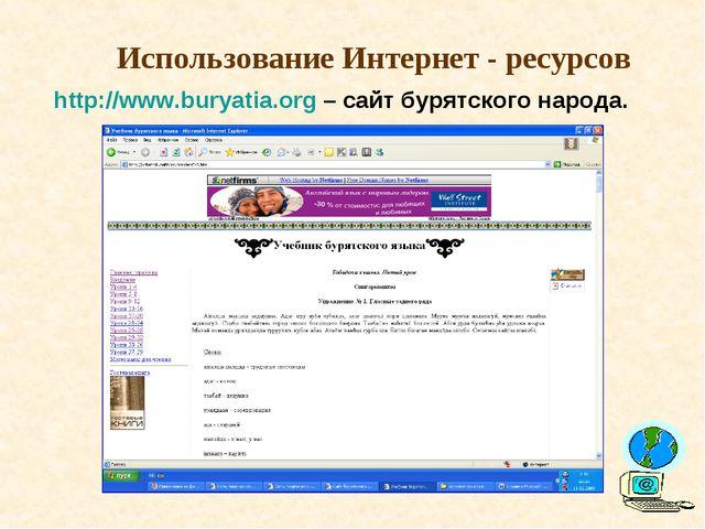 Использование Интернет - ресурсов http://www.buryatia.org – сайт бурятского...