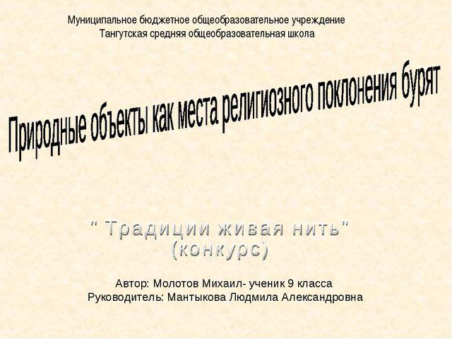 Муниципальное бюджетное общеобразовательное учреждение Тангутская средняя общ...