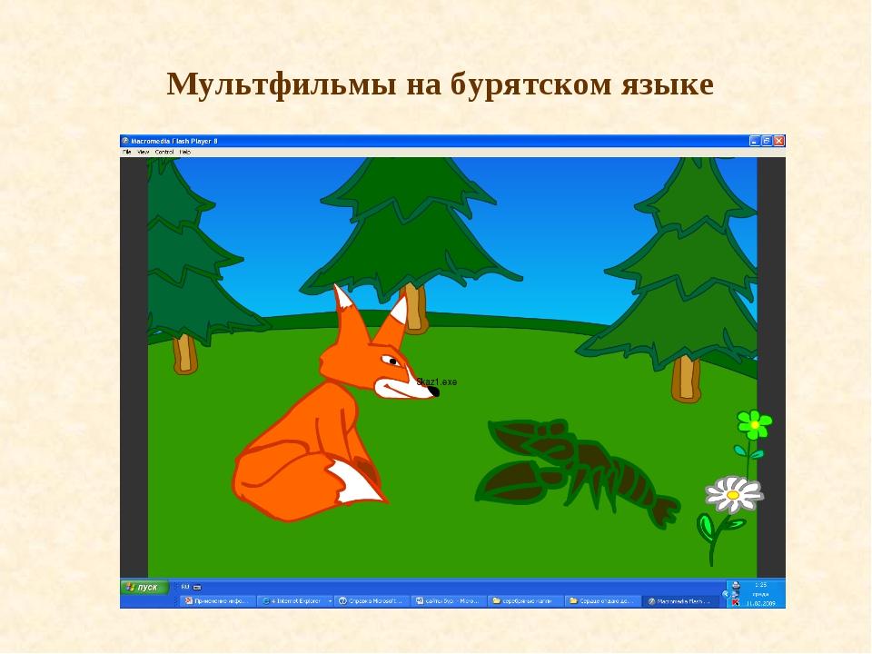 Мультфильмы на бурятском языке