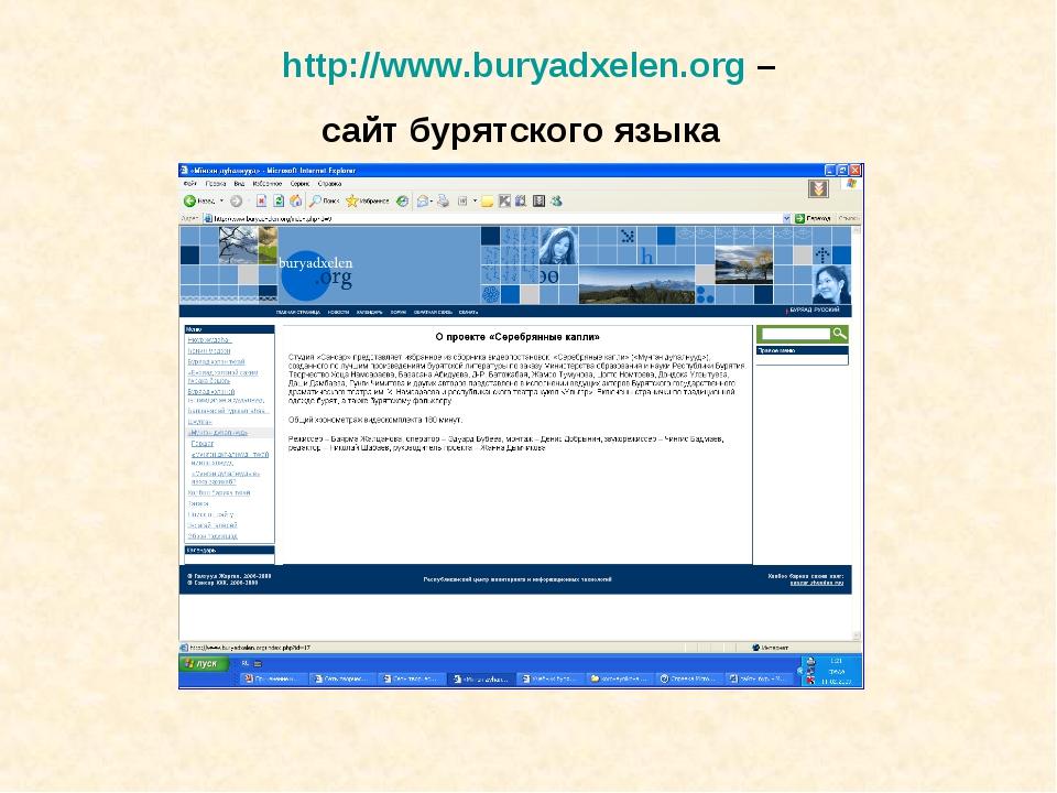 http://www.buryadxelen.org – сайт бурятского языка