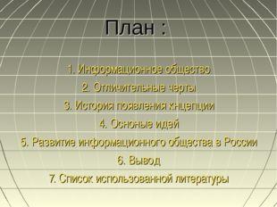 План : 1. Информационное общество 2. Отличительные черты 3. История появления