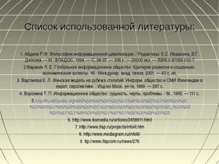 Список использованной литературы: 1. Абдеев Р.Ф. Философия информационной цив