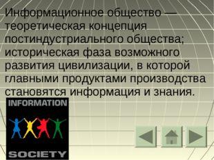 Информационное общество — теоретическая концепция постиндустриального обществ