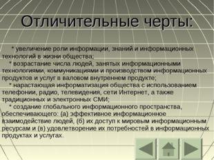 Отличительные черты: * увеличение роли информации, знаний и информационных те