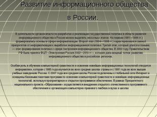 Развитие информационного общества в России. В деятельности органов власти по