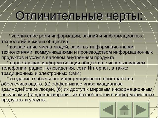 Отличительные черты: * увеличение роли информации, знаний и информационных те...