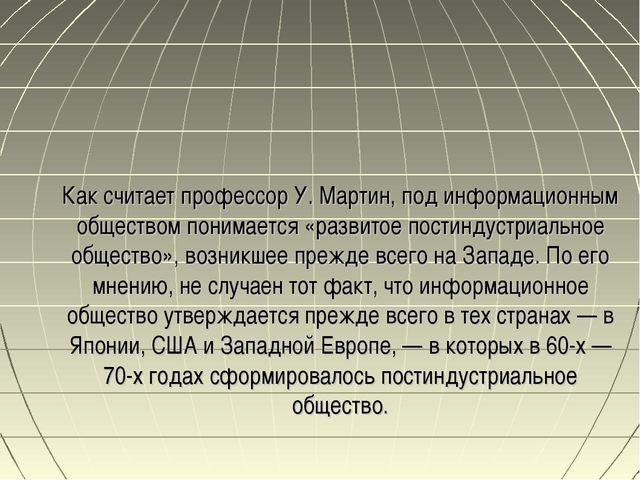 Как считает профессор У. Мартин, под информационным обществом понимается «раз...