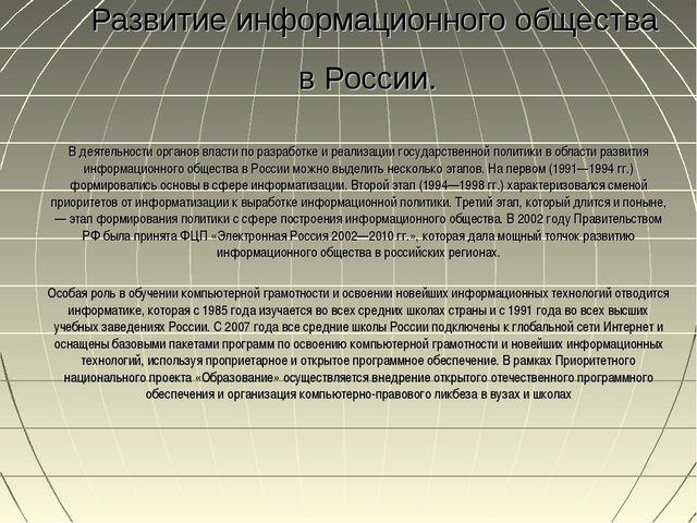 Развитие информационного общества в России. В деятельности органов власти по...