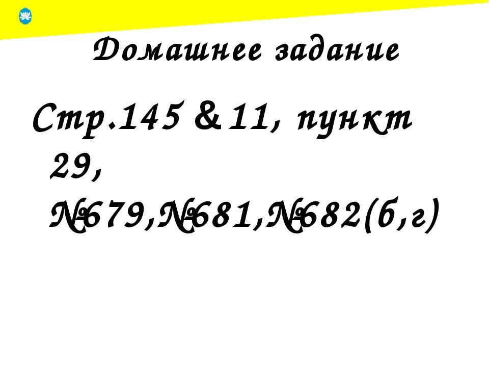 Домашнее задание Стр.145 &11, пункт 29, №679,№681,№682(б,г)