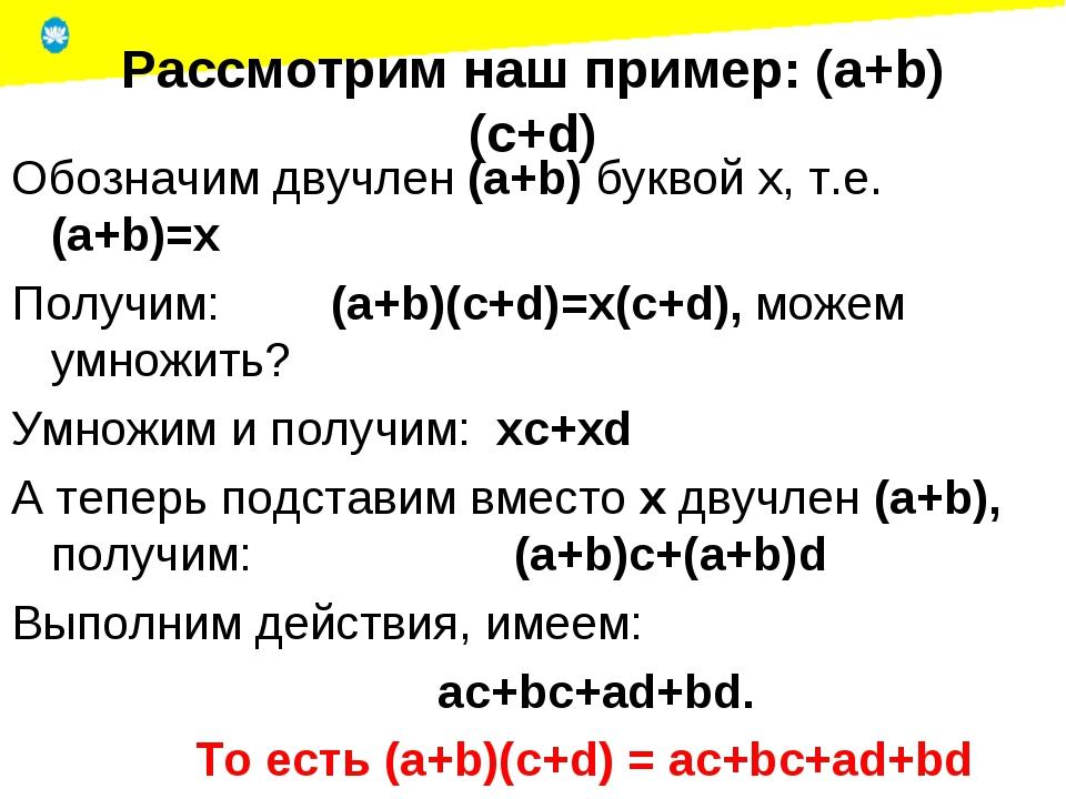 Рассмотрим наш пример: (a+b)(c+d) Обозначим двучлен (a+b) буквой x, т.е. (a+b...