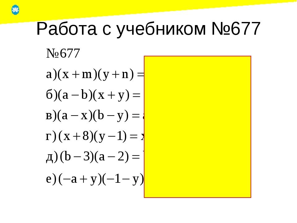 Работа с учебником №677
